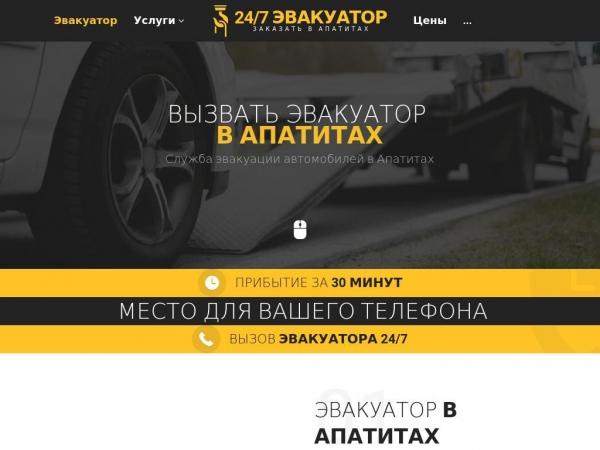 apatiti.glavtrak.ru