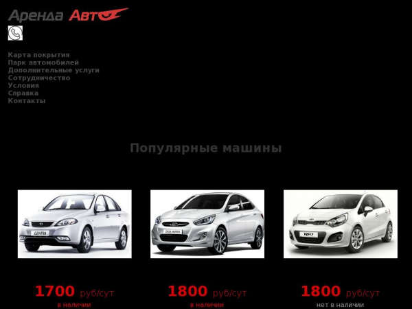 arenda-auto.com