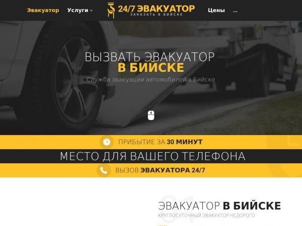 biisk.glavtrak.ru