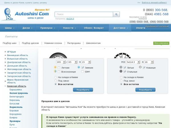 kiev.autoshini.com
