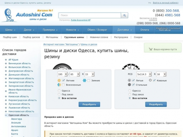 odessa.autoshini.com