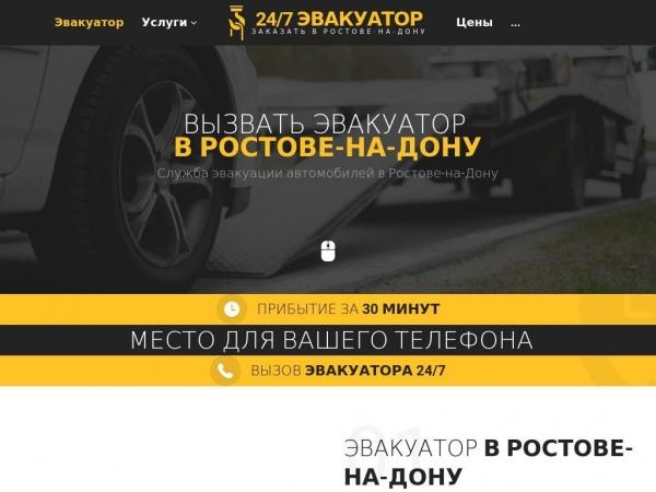 rnd.glavtrak.ru