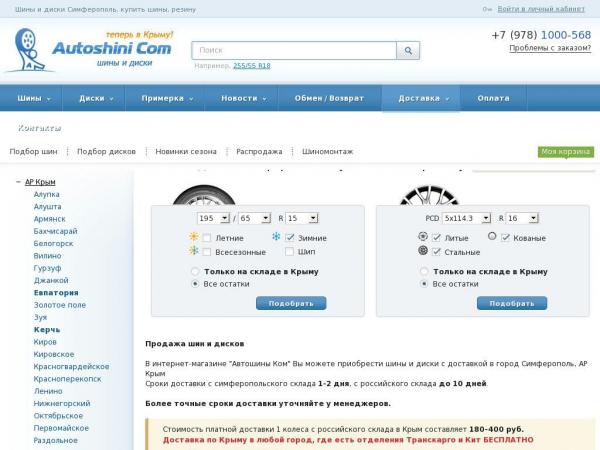 simferopol.autoshini.com