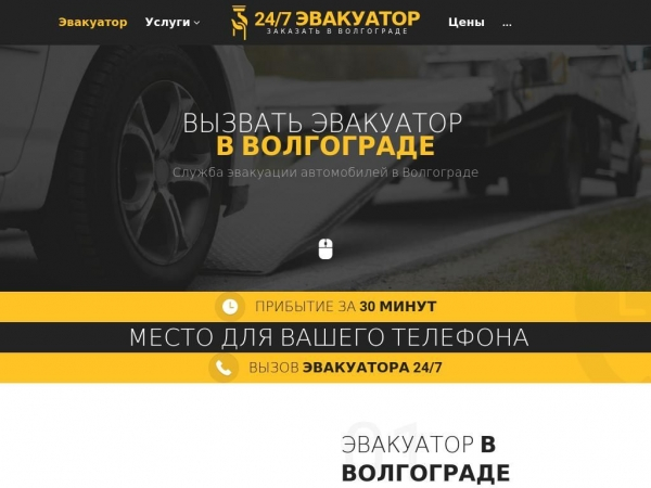 volgograd.glavtrak.ru