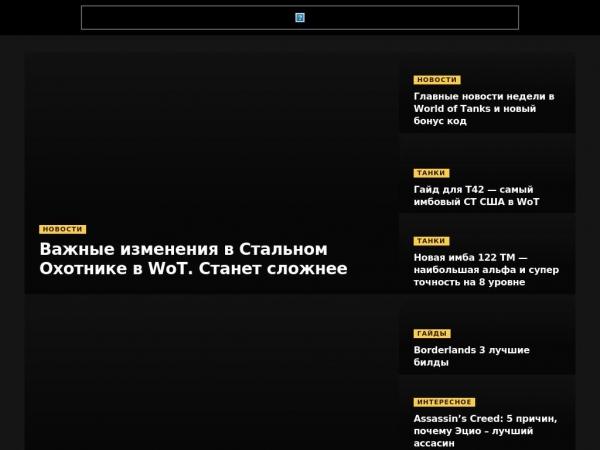 wotpack.ru