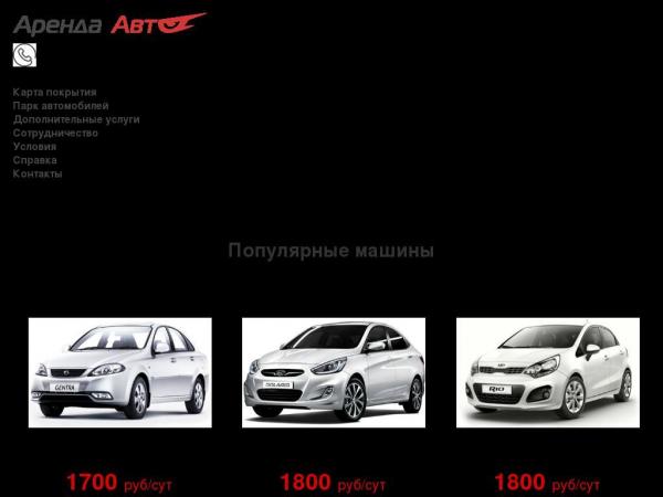 yalta.arenda-auto.com